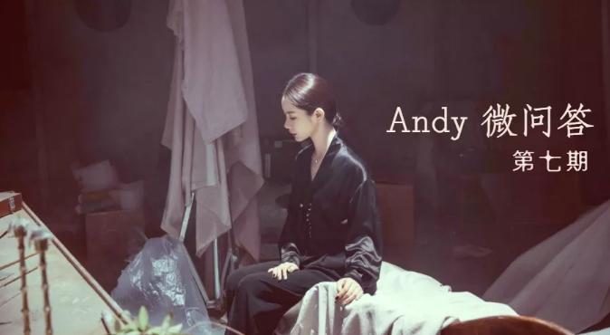 Andy 微问答