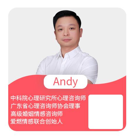 爱燃情感联合创始人Andy老师