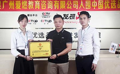 广州爱燃教育咨询有限公司是真的吗?爱燃情感机构口碑好